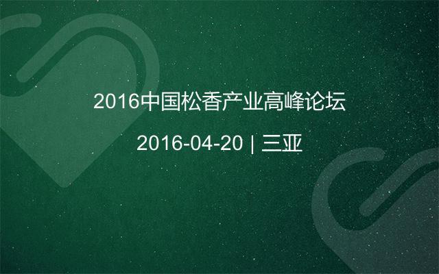 2016中国松香产业高峰论坛
