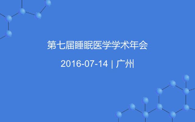 第七届睡眠医学学术年会