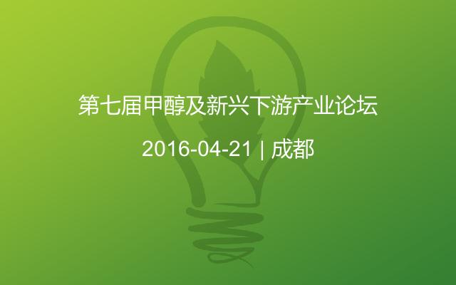 第七届甲醇及新兴下游产业论坛