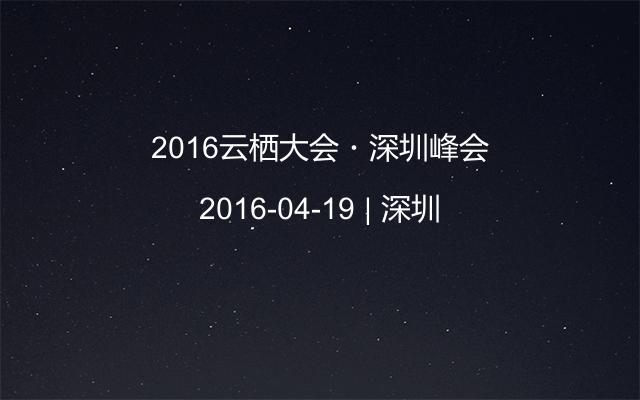 2016云栖大会・深圳峰会