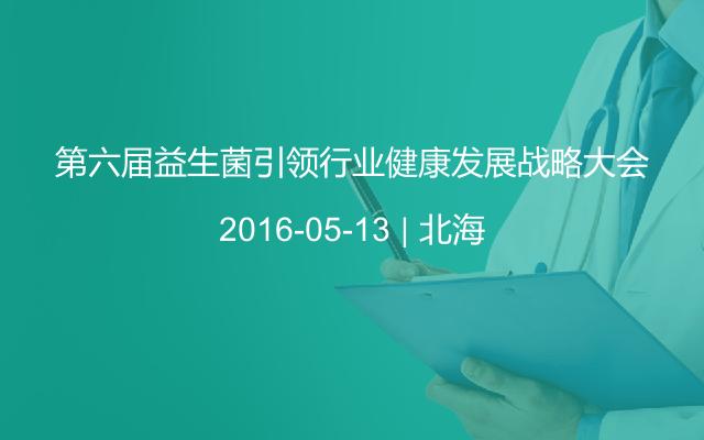 第六屆益生菌引領行業健康發展戰略大會