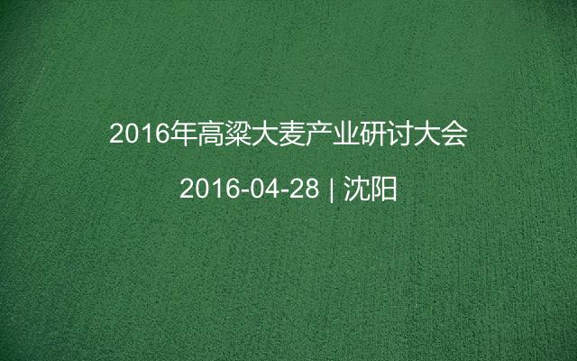 2016年高粱大麦产业研讨大会
