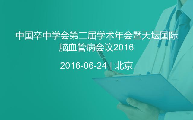 中国卒中学会第二届学术年会暨天坛国际脑血管病会议2016