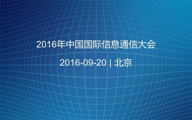 2016年中国国际信息通信大会