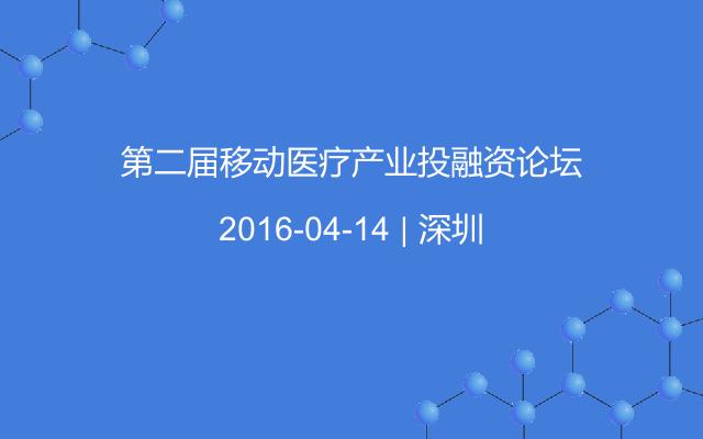 第二届移动医疗产业投融资论坛
