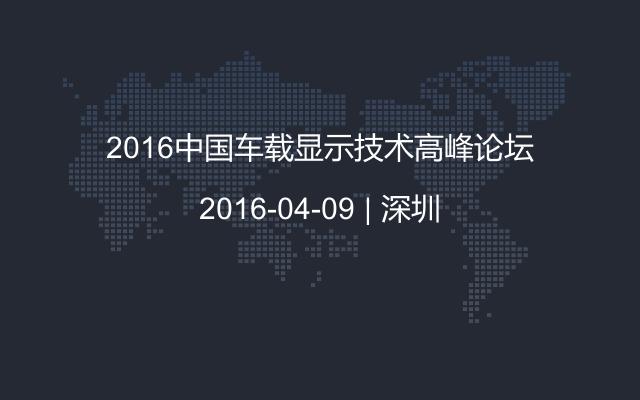 2016中国车载显示技术高峰论坛