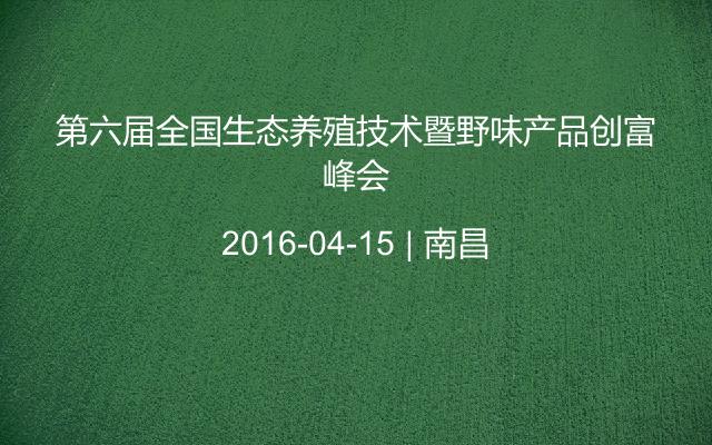 第六届全国生态养殖技术暨野味产品创富峰会
