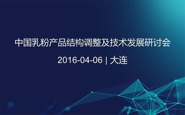 中国乳粉产品结构调整及技术发展研讨会