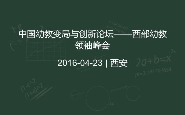 中国幼教变局与创新论坛——西部幼教领袖峰会