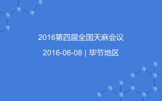 2016第四届全国天麻会议