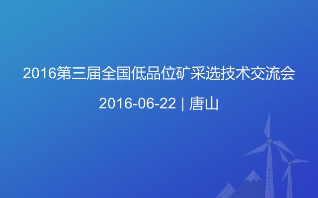 2016第三届全国低品位矿采选技术交流会