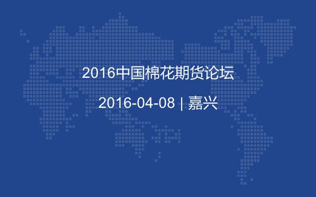 2016中国棉花期货论坛