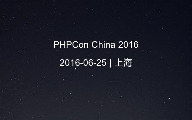 PHPCon China 2016