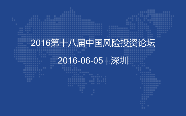 2016第十八届中国风险投资论坛