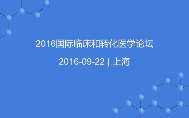 2016国际临床和转化医学论坛
