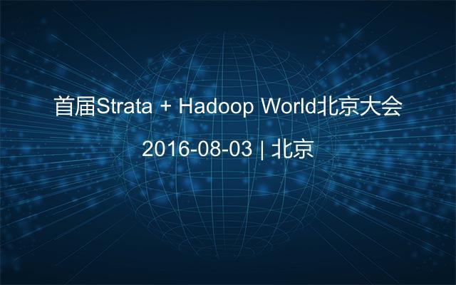 首届Strata + Hadoop World北京大会