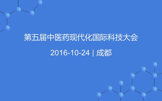 第五届中医药现代化国际科技大会