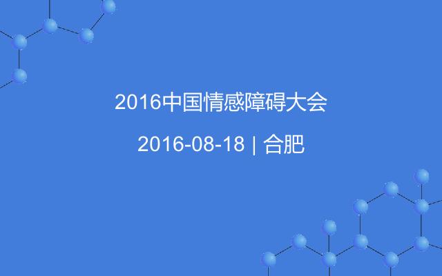 2016中国情感障碍大会