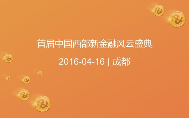 首届中国西部新金融风云盛典