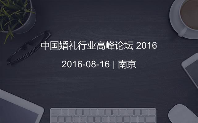 中国婚礼行业高峰论坛 2016