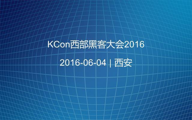 KCon西部黑客大会2016
