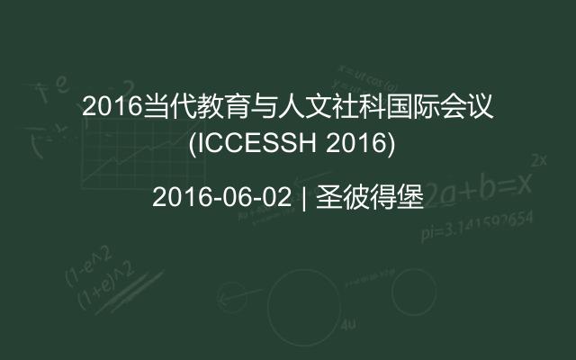 2016当代教育与人文社科国际会议 (ICCESSH 2016)