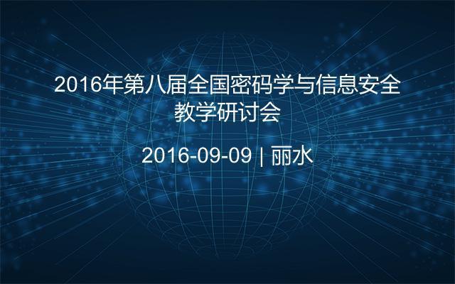 2016年第八届全国密码学与信息安全教学研讨会