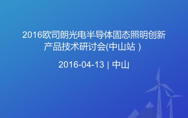 2016欧司朗光电半导体固态照明创新产品技术研讨会(中山站)