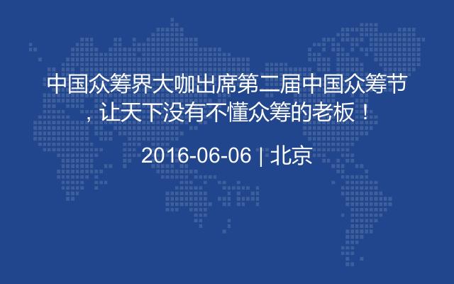 中国众筹界大咖出席第二届中国众筹节,让天下没有不懂众筹的老板!