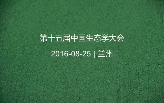 第十五届中国生态学大会