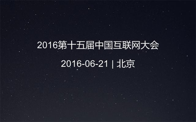 2016第十五届中国互联网大会
