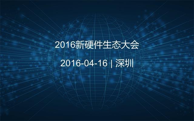 2016新硬件生态大会