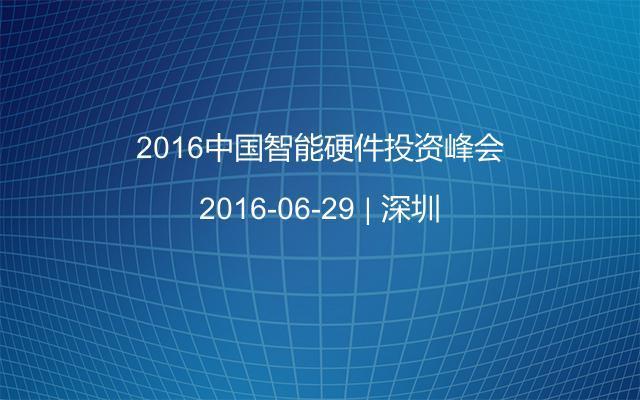 2016中国智能硬件投资峰会