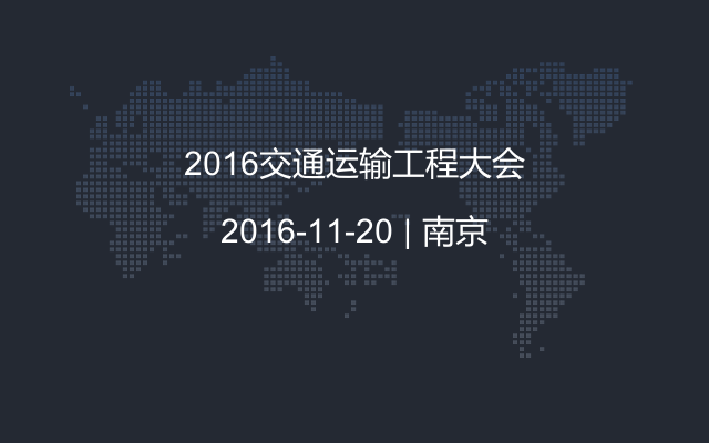 2016交通运输工程大会