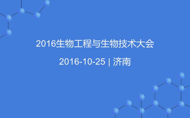 2016生物工程与生物技术大会