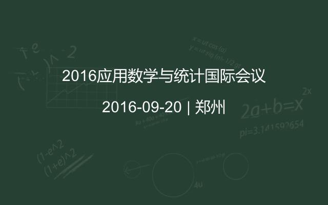 2016应用数学与统计国际会议