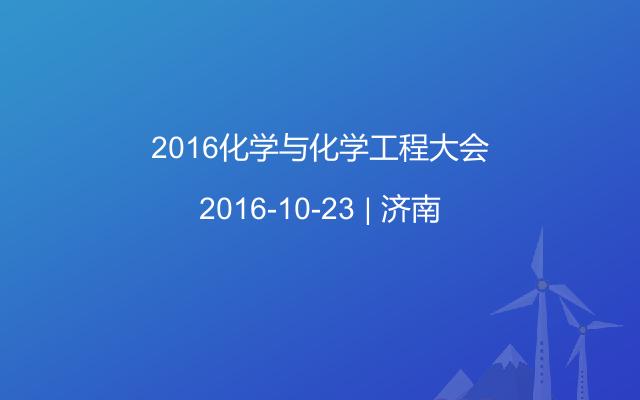 2016化学与化学工程大会