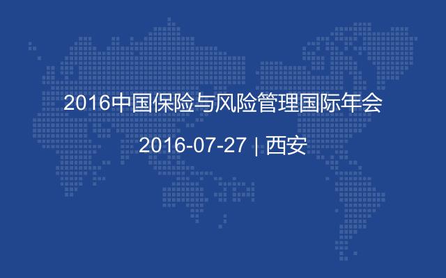 2016中国保险与风险管理国际年会
