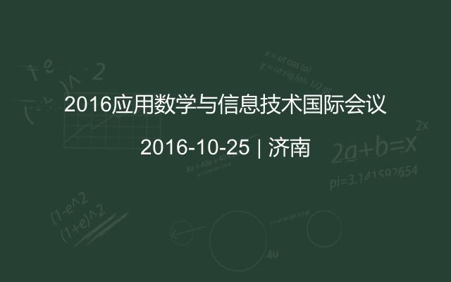 2016应用数学与信息技术国际会议