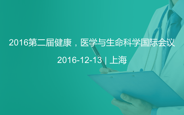 2016第二届健康,医学与生命科学国际会议