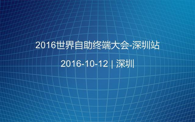 2016世界自助终端大会-深圳站