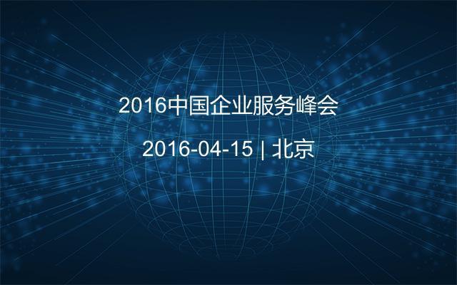 2016中国企业服务峰会