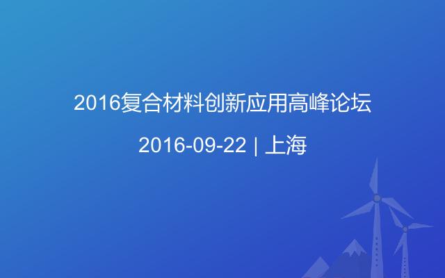 2016复合材料创新应用高峰论坛