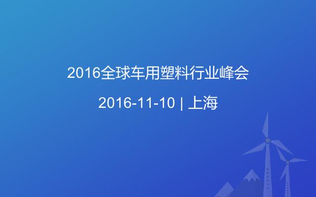 2016全球车用塑料行业峰会