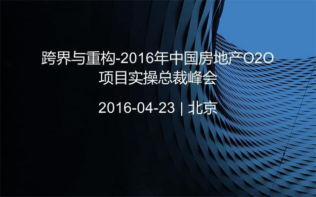 跨界与重构-2016年中国房地产O2O项目实操总裁峰会