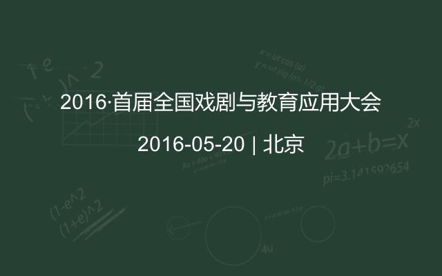 2016·首届全国戏剧与教育应用大会