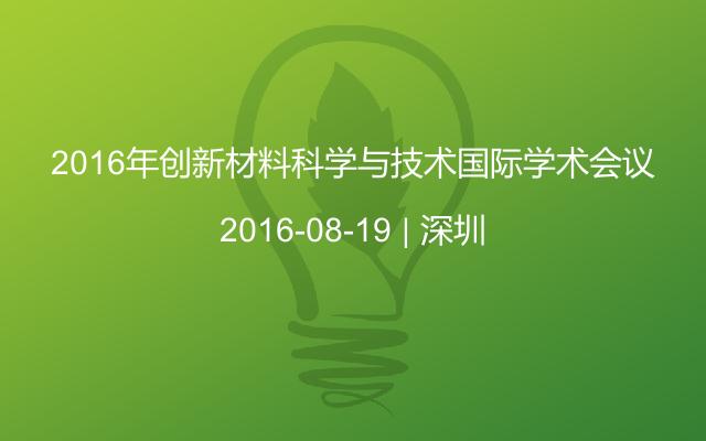 2016年创新材料科学与技术国际学术会议