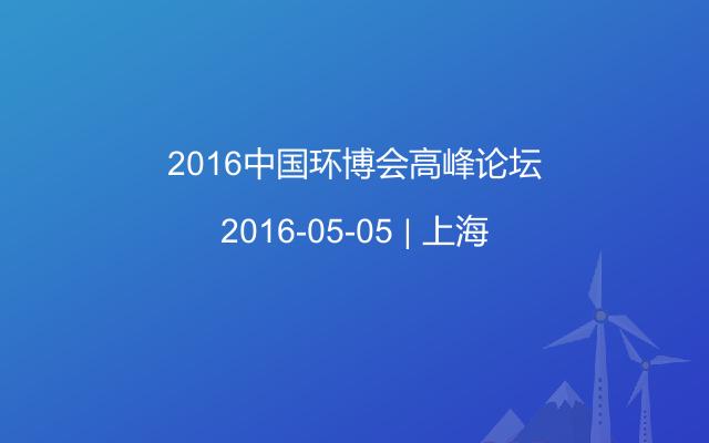 2016中国环博会高峰论坛