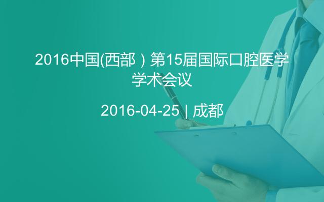 2016中国(西部)第15届国际口腔医学学术会议