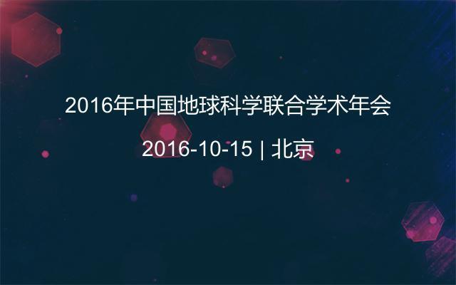 2016年中国地球科学联合学术年会
